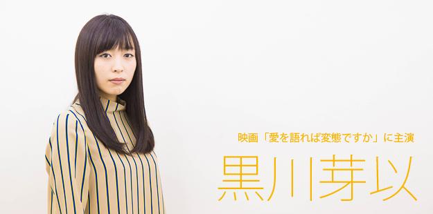 【インタビュー】「愛を語れば変態ですか」に主演 黒川芽以インタビュー