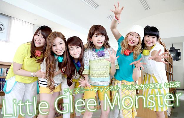 「学校で話題になるような番組に」Little Glee Monsterインタビュー『マル★カツ定食』に出演