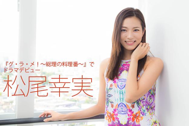 松尾幸実インタビュー 女優は「ミスユニバースのときよりよっぽど緊張」