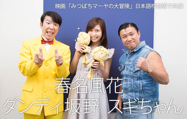 春名風花×ダンディ坂野×スギちゃんインタビュー 映画「みつばちマーヤの大冒険」日本語吹替版で共演