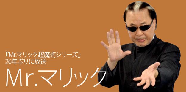 『Mr.マリック超魔術シリーズ』26年ぶりに放送!Mr.マリックインタビュー