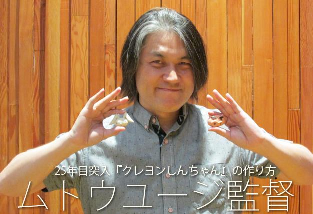 25年目突入『クレヨンしんちゃん』の作り方 ムトウユージ監督インタビュー