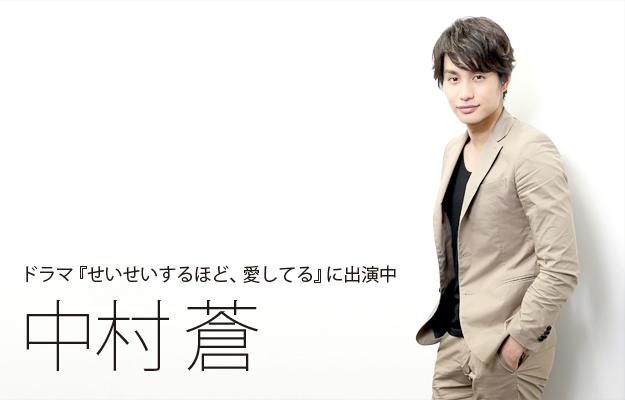 中村蒼インタビュー『せいせいするほど、愛してる』に出演中