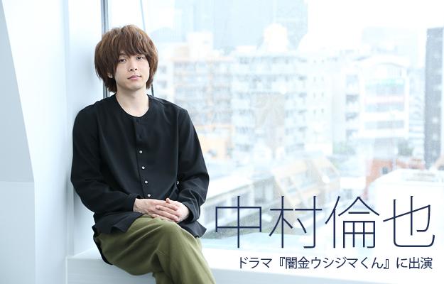 「この夏は、ちょっと面白いことになるなと」中村倫也インタビュー『闇金ウシジマくん』に出演
