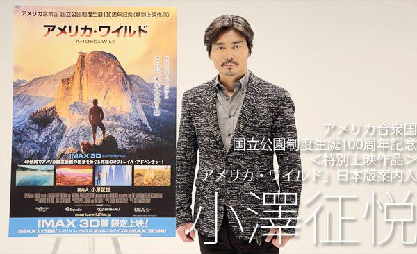 「僕たちにすごい宝物を残してくれた」小澤征悦インタビュー「アメリカ・ワイルド」日本版案内人