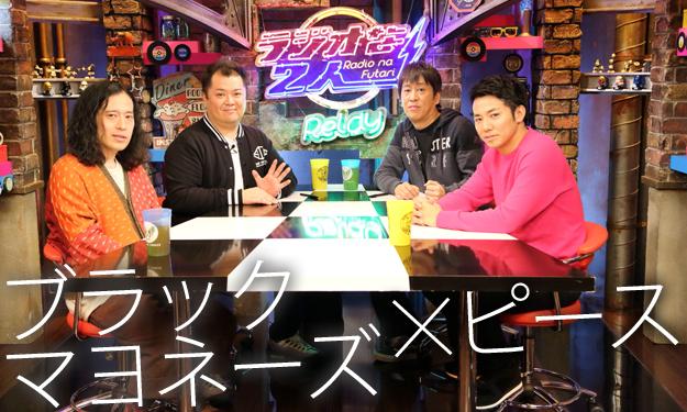 【インタビュー】ブラックマヨネーズ×ピース インタビュー「ラジオな2人 リレー」に出演