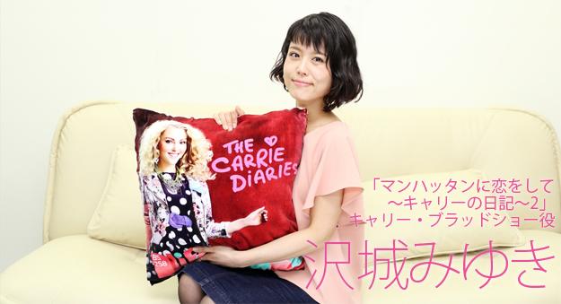 「キャリーは世界一かわいい女の子」沢城みゆきインタビュー「マンハッタンに恋をして~キャリーの日記~2」