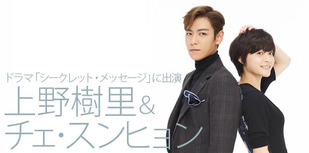 【インタビュー】上野樹里&T.O.P from BIGBANG チェ・スンヒョンインタビュー「シークレット・メッセージ」で共演