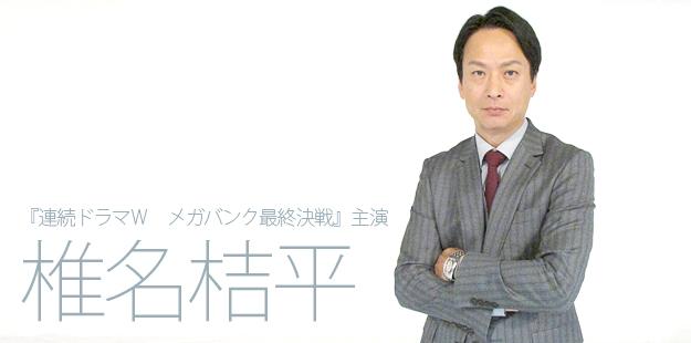 「圧倒される世界観」椎名桔平インタビュー『連続ドラマW メガバンク最終決戦』主演