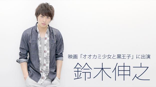 「俳優ってすごい面白い」鈴木伸之インタビュー 映画「オオカミ少女と黒王子」に出演