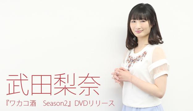 「ほろ酔いになりながら撮影しました」武田梨奈インタビュー『ワカコ酒Season2』DVDリリース