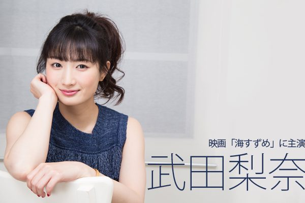 「今の時代だからこそ見てほしい」武田梨奈インタビュー 映画「海すずめ」