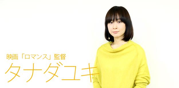 「大島優子さんの中にドラマを感じていた」『ロマンス』タナダユキ監督インタビュー