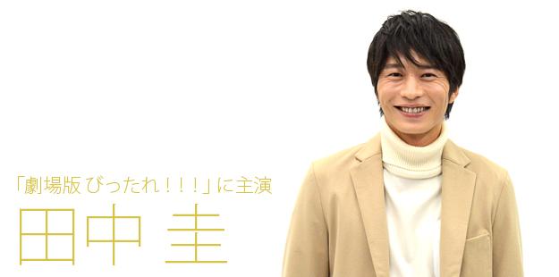 【インタビュー】「劇場版 びったれ!!!」主演 田中圭インタビュー