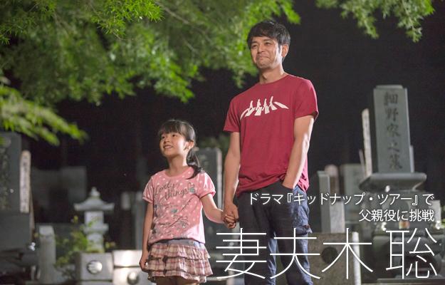 妻夫木聡インタビュー『キッドナップ・ツアー』で父親役に挑戦