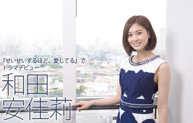 和田安佳莉インタビュー『せいせいするほど、愛してる』でドラマデビュー