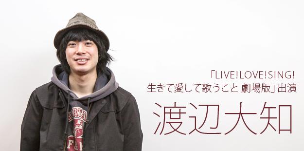 「丸裸にされたように感じた」渡辺大知インタビュー「LIVE!LOVE!SING!~劇場版」出演