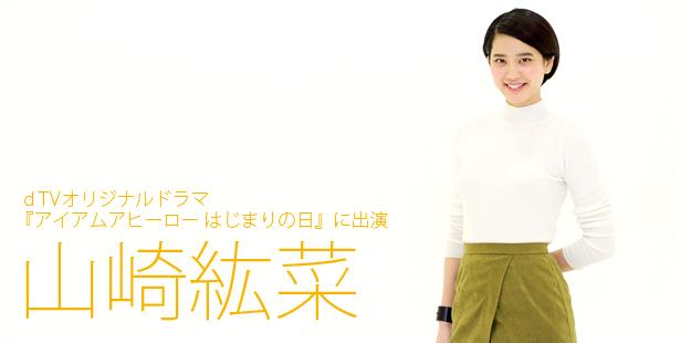 「目標は長澤まさみさん」山崎紘菜インタビュー『アイアムアヒーロー はじまりの日』に出演