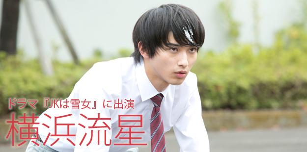 【インタビュー】ドラマ『JKは雪女』に出演!横浜流星インタビュー