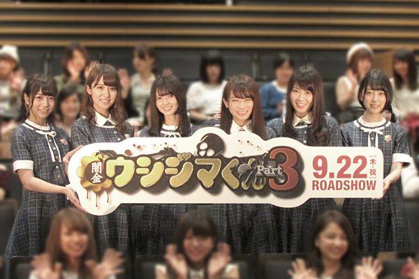 乃木坂46が実写版「ウシジマくん」を初体験!