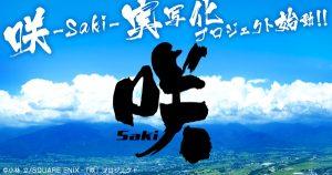 「咲-Saki-」実写プロジェクトが始動