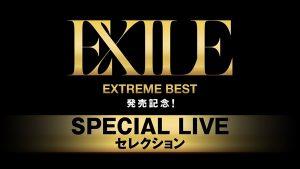 「EXTREME BEST」