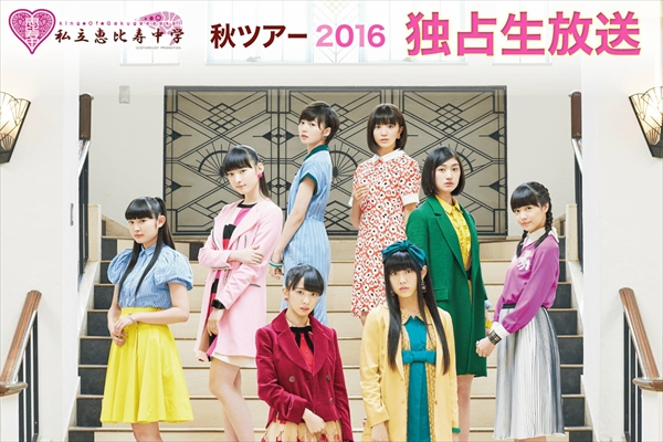 私立恵比寿中学の全国ツアー初日をAbemaTVで独占生放送
