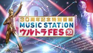 『30周年記念特別番組 MUSIC STATION ウルトラフェス2016』