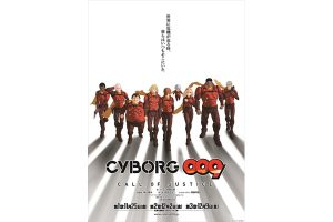 『サイボーグ009』