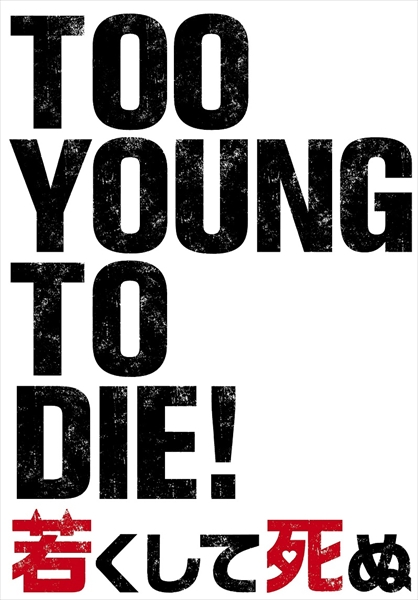 <p>『TOO YOUNG TO DIE!若くして死ぬ』</p>