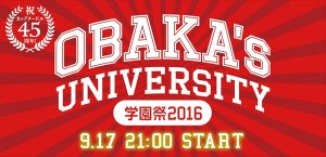 『OBAKA's UNIVERSITY学園祭』