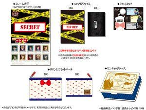 『「名探偵コナン」 TVアニメ&劇場版20周年記念 フレーム切手セット』