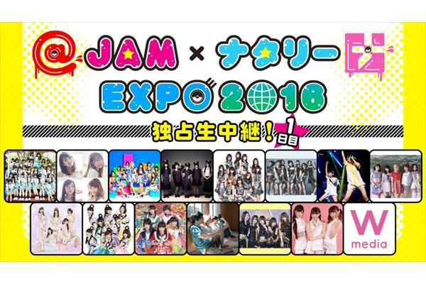 欅坂、でんぱ、エビ中らが出演!アイドルフェス「@JAM×ナタリーEXPO」AbemaTVで独占生中継
