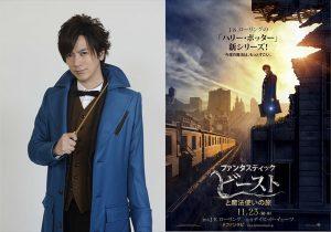 『ファンタスティック・ビーストと魔法使いの旅』宣伝大使・DAIGO