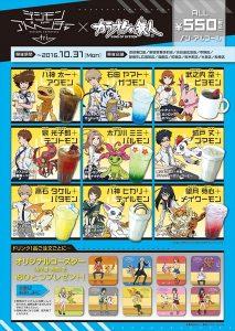 「デジモンアドベンチャー tri.」×「カラオケの鉄人」