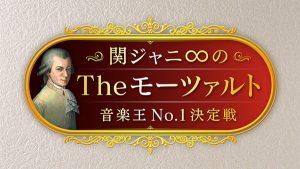 『関ジャニ∞のTheモーツァルト』