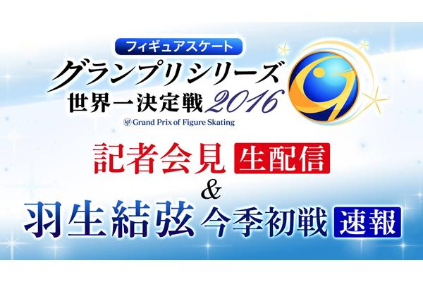 フィギュア羽生結弦の今季初戦&GPシリーズ記者会見をAbemaTVで放送