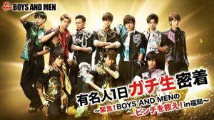 『有名人1日ガチ生密着~緊急!BOYS AND MENのピンチを救え!in福岡~』