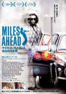 「MILES AHEAD」