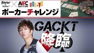 『誰がGACKTを負かすのか!?世界 VS GACKTのポーカーエキシビジョンマッチ』