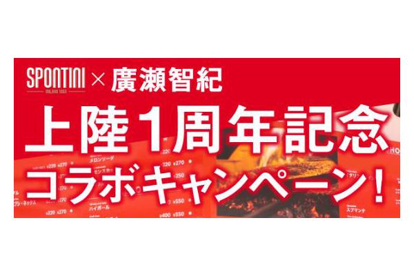 イケメン俳優・廣瀬智紀×ピザ屋SPONTINI、上陸1周年記念コラボキャンペーン実施中