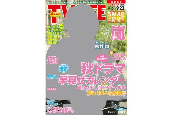 表紙は櫻井翔!秋ドラマ早見せカレンダー テレビライフ20号9月7日(水)発売