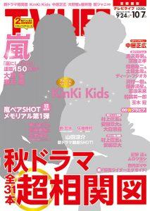 テレビライフ21号(表紙:KinKi Kids)