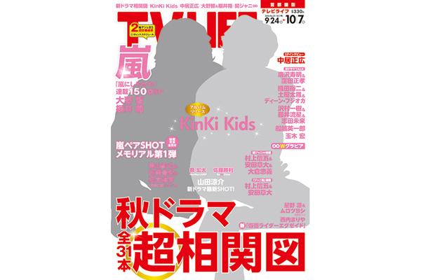表紙はKinKi Kids!秋ドラマ超相関図 テレビライフ21号9月21日(水)発売