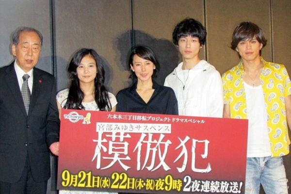 9・21より2夜連続放送!「模倣犯」制作発表会見に中谷美紀、坂口健太郎らが登場