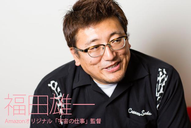 福田雄一インタビュー「舞台のグルーヴ感を映像に切り取れた」『宇宙の仕事』