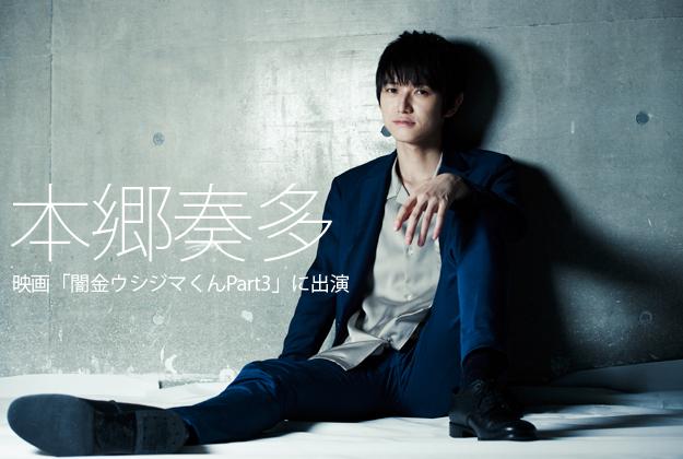 本郷奏多インタビュー「山田孝之さんは唯一無二の存在」映画「闇金ウシジマくんPart3」に出演
