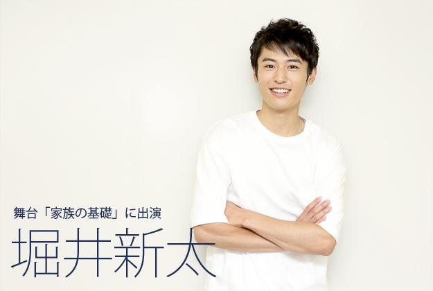 堀井新太インタビュー「自分のターニングポイントになる作品」舞台「家族の基礎」に出演