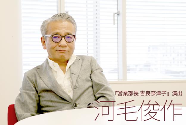 演出家・河毛俊作インタビュー「時代に合ったドラマは必ず生まれる」『営業部長 吉良奈津子』演出