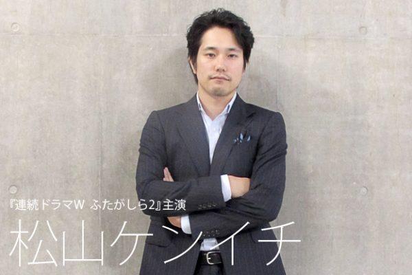 松山ケンイチインタビュー「僕が一番やりたかったことができた」『連続ドラマW ふたがしら2』主演